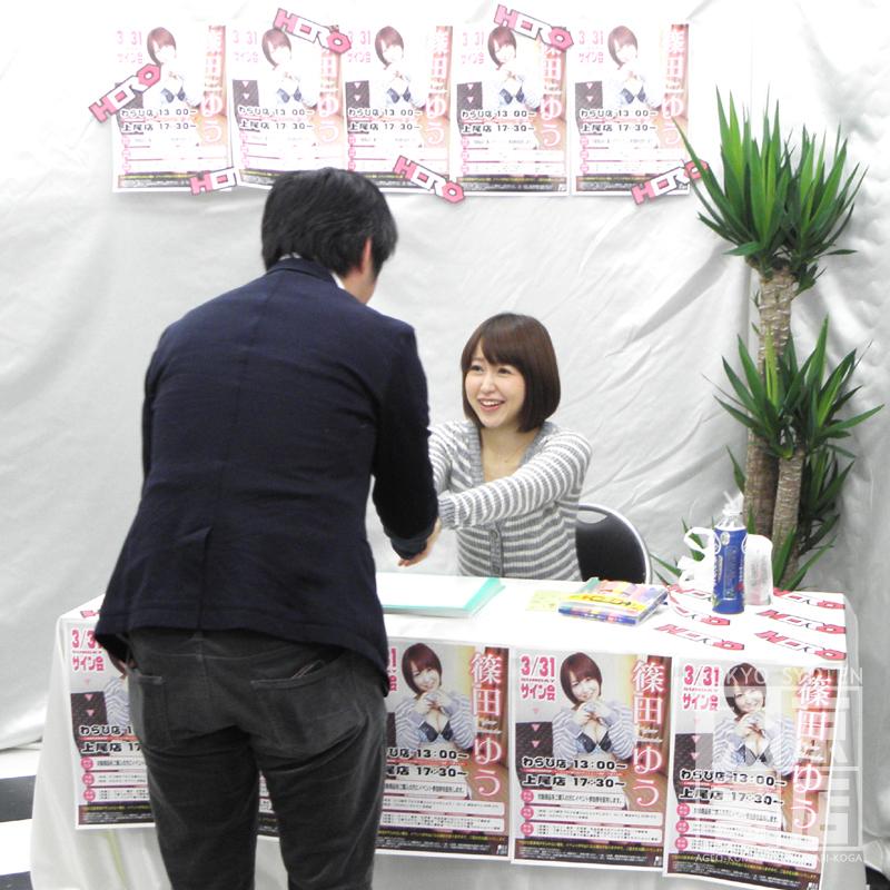 サイン会:篠田ゆう(2013/3/31)