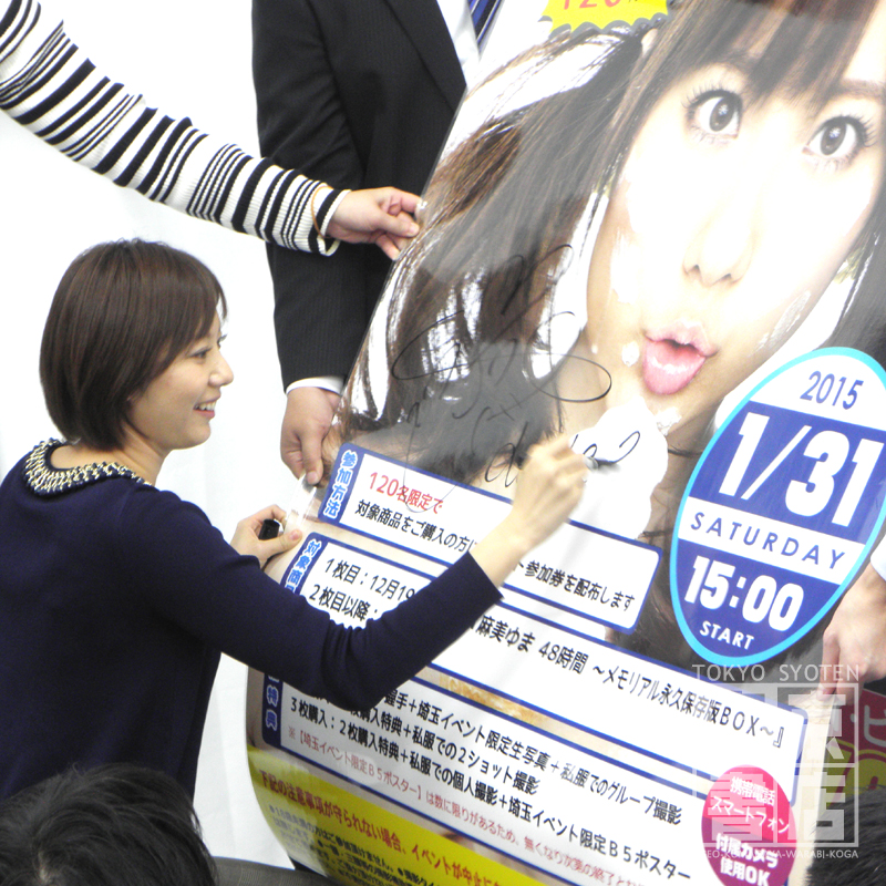 サイン会:麻美ゆま(2015/1/31)
