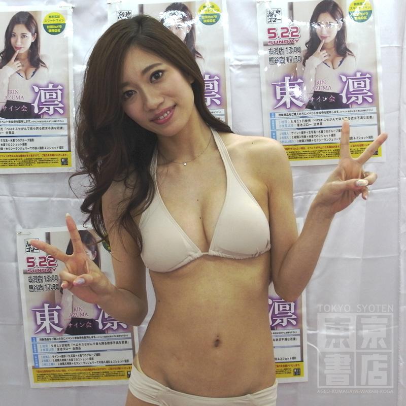 サイン会:東凛(2016/5/22)