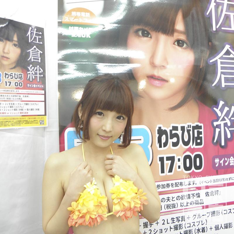 サイン会:佐倉絆(2017/5/13)