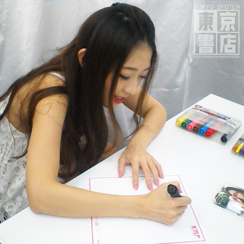 サイン会:香椎りあ(2017/8/19)