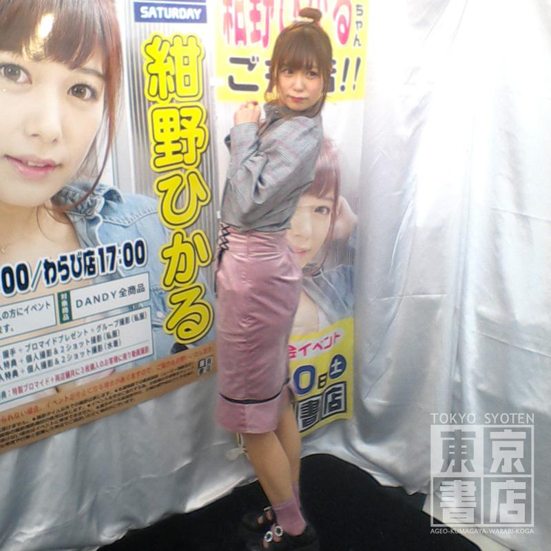 サイン会:紺野ひかる(2018/3/10)