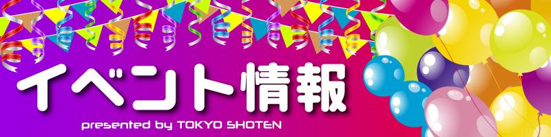 東京書店イベント情報
