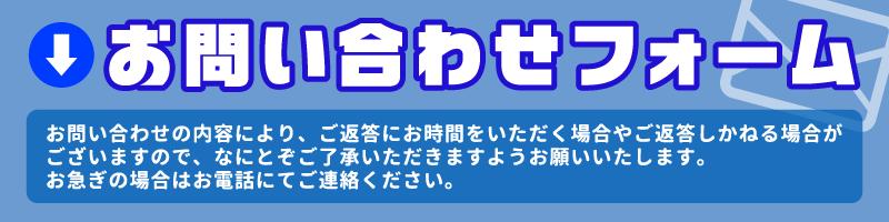 東京書店お問い合わせフォーム