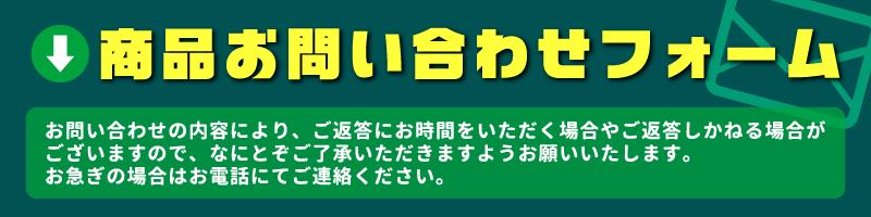 東京書店商品お問い合わせフォーム