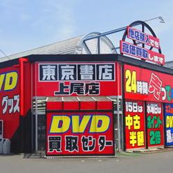 東京書店上尾店外観