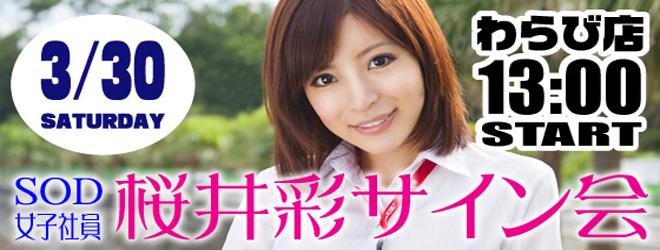 桜井彩サイン会@東京書店わらび店