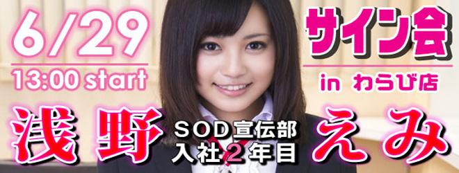 サイン会:浅野えみ(2013/6/29)