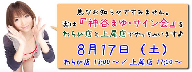 神谷まゆサイン会@東京書店わらび店&上尾店