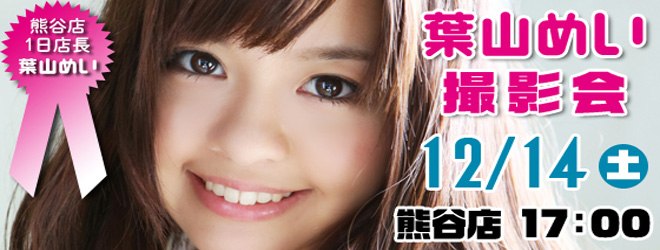 サイン会:葉山めい(2013/12/14)