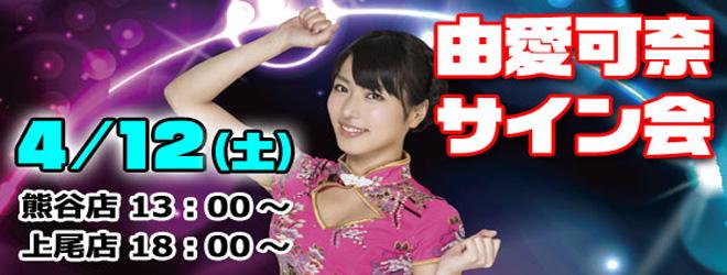 サイン会:由愛可奈(2014/4/12)