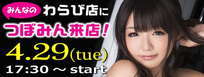 サイン会:つぼみ(2014/4/29)