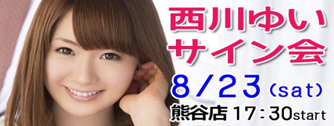 サイン会:西川ゆい(2014/8/23)