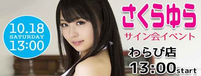 サイン会:さくらゆら(2014/10/18)