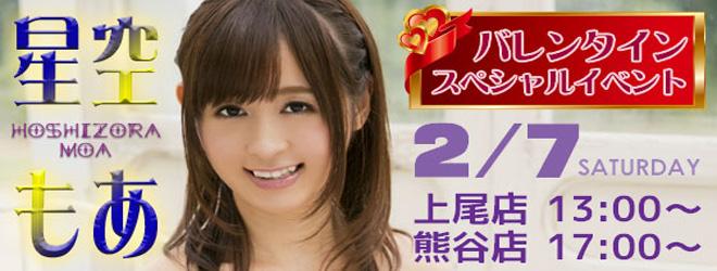 サイン会:星空もあ(2015/2/7)