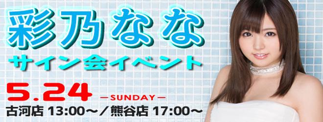 サイン会:彩乃なな(2015/5/24)