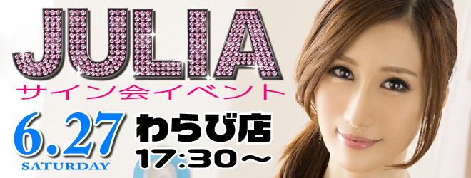 サイン会:JULIA(2015/6/27)