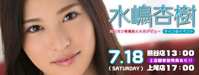 サイン会:水嶋杏樹(2015/7/18)