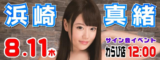 サイン会:浜崎真緒(2016/8/11)