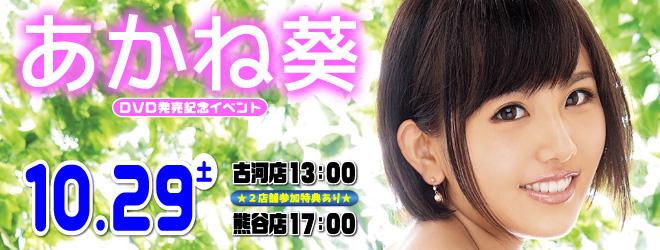 サイン会:あかね葵(2016/10/29)