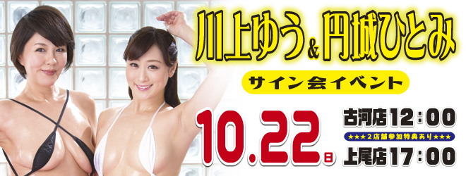 サイン会:川上ゆう&円城ひとみ(2017/10/22)