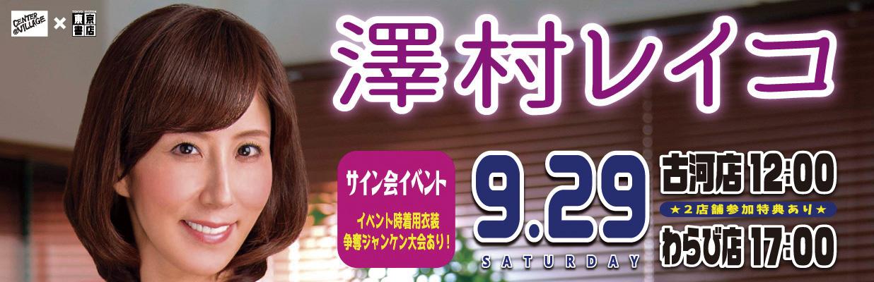 澤村レイコサイン会@東京書店古河店&わらび店