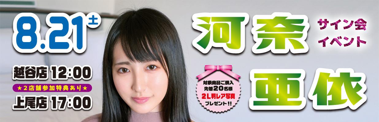 河奈亜依サイン会@東京書店越谷店&上尾店