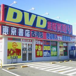 東京書店古河店外観