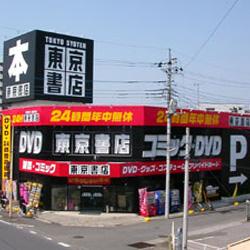 東京書店熊谷店外観