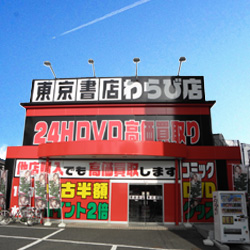 東京書店わらび店外観
