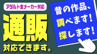東京書店が昔のDVD調べます!探します!