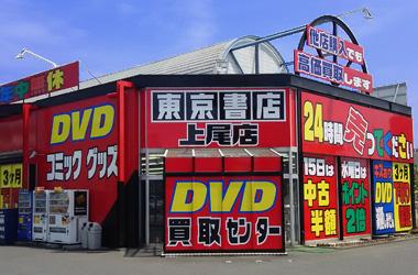 東京書店上尾店外観写真