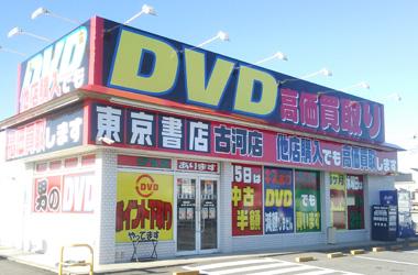 東京書店古河店外観写真