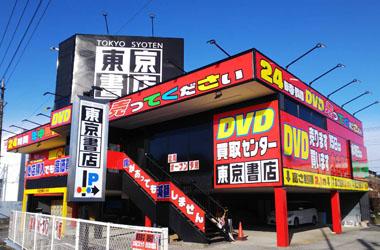 東京書店越谷店外観写真