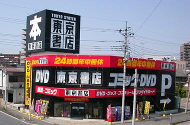 東京書店熊谷店外観写真