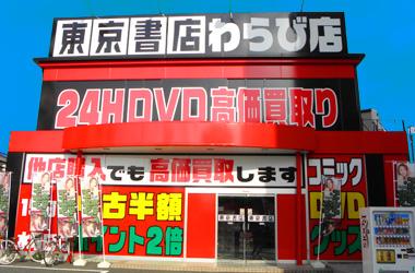東京書店わらび店外観写真