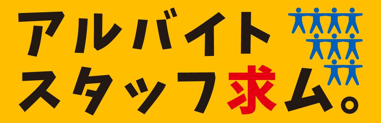 東京書店スタッフ募集