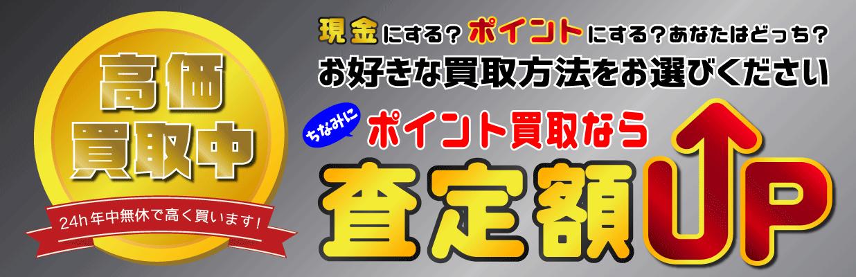 東京書店は年中無休で高価買取します!