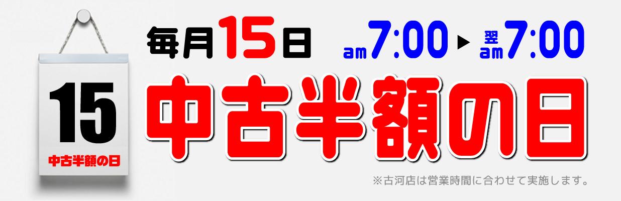 東京書店は毎月15日中古半額デー